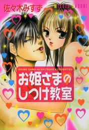 お姫さまのしつけ教室 お姫さまシリーズ3 漫画