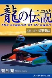 龍の伝説(1) 黎明編 漫画