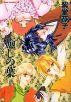 癒しの葉 1 はた迷惑な護衛たち(1-8巻 全巻) 漫画