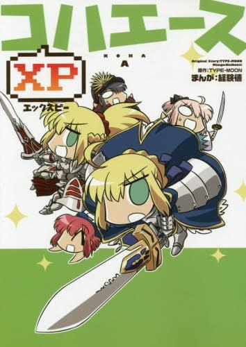 コハエースXP 漫画