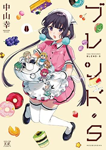 ◆特典あり◆ブレンド・S (1-4巻 最新刊) 漫画