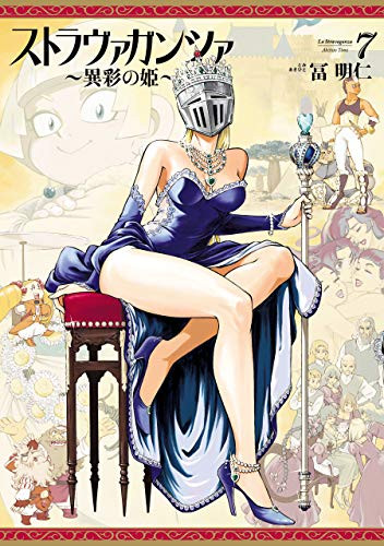 ストラヴァガンツァ 〜異彩の姫〜 漫画