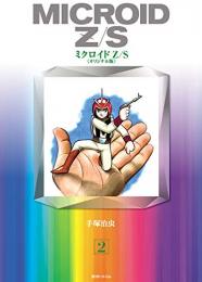 ミクロイドZ/S 《オリジナル版》(1-2巻 全巻)