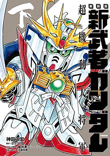 新武者ガンダム 超機動大将軍 [新装版]  漫画