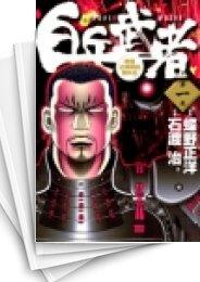 【中古】白兵武者 (1-12巻) 漫画