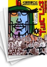 【中古】天体戦士サンレッド (1-20巻) 漫画