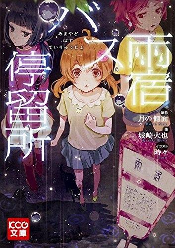 【ライトノベル】雨宿バス停留所 漫画