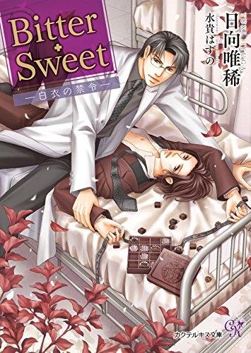 【ライトノベル】Bitter・Sweet ―白衣の禁令― 漫画
