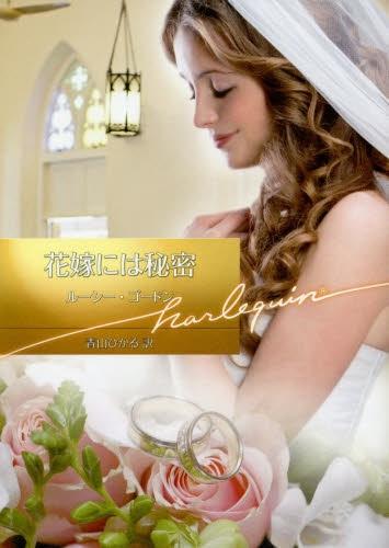 【ライトノベル】花嫁には秘密 漫画