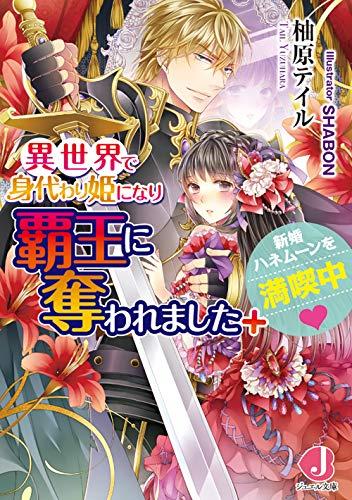 【ライトノベル】異世界で身代わり姫になり覇王に奪われました +新婚ハネムーンを満喫中 (全1冊)