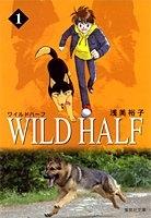 Wild half [文庫版] (1-10巻 全巻) 漫画
