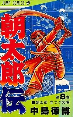 朝太郎伝 漫画
