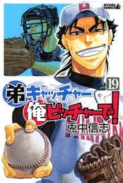 弟キャッチャー俺ピッチャーで!(19) 漫画