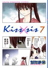 Kiss×sis 弟にキスしちゃダメですか?(7) 漫画