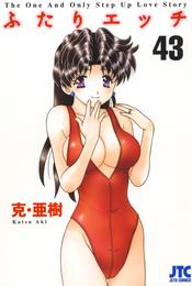 ふたりエッチ 43巻 漫画