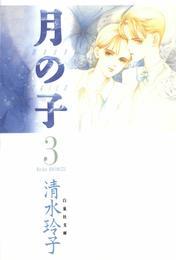 月の子 MOON CHILD 3巻 漫画