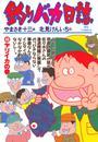 釣りバカ日誌(40) 漫画
