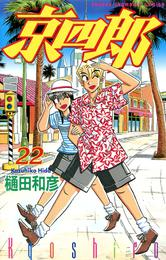 京四郎 22 漫画