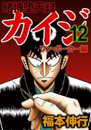 賭博堕天録カイジ ワン・ポーカー編 12