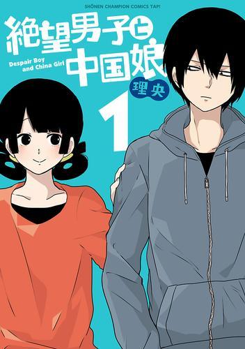 絶望男子と中国娘 1 漫画