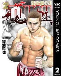 TOUGH 龍を継ぐ男 2 漫画