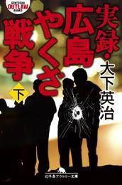 実録・広島やくざ戦争(下) 漫画