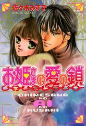 お姫さまの愛の鎖 お姫さまシリーズ4 漫画