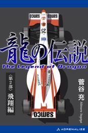 龍の伝説(2) 飛翔編 漫画