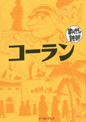 コーラン −まんがで読破− 漫画