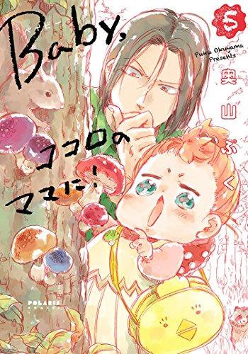 Baby,ココロのママに! (1-5巻 最新刊) 漫画