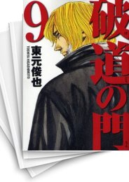 【中古】破道の門 (1-10巻) 漫画