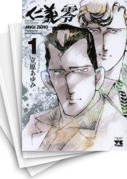 【中古】仁義 零 (1-12巻) 漫画