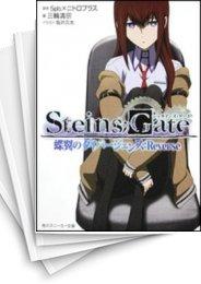 【中古】【ライトノベル】STEINS;GATE (全5冊) 漫画