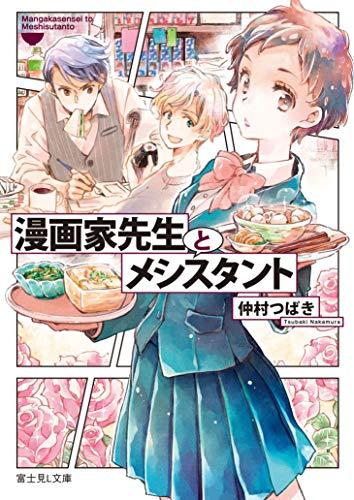 【ライトノベル】漫画家先生とメシスタント (全1冊)