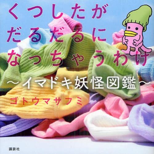 くつしたがだるだるになっちゃうわけ〜イマドキ妖怪図鑑〜 漫画