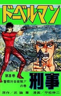 ドーベルマン刑事 (1-29巻 全巻) 漫画