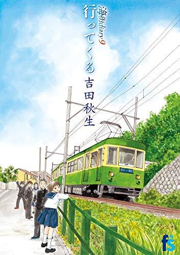 海街diary (1-9巻 全巻) 漫画