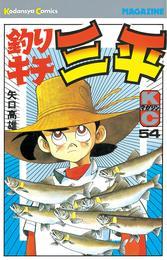 釣りキチ三平(54) 漫画