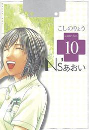 Ns'あおい(10) 漫画