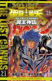 聖闘士星矢 THE LOST CANVAS 冥王神話 21 漫画