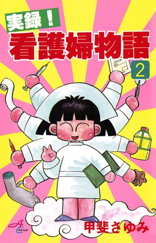 実録!看護婦物語  漫画
