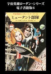 宇宙英雄ローダン・シリーズ 電子書籍版6 ミュータント部隊 漫画