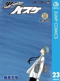 黒子のバスケ モノクロ版 23 漫画