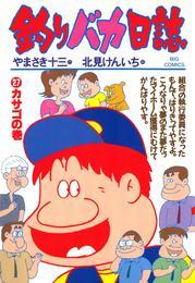 釣りバカ日誌(27) 漫画