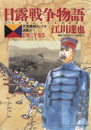 日露戦争物語(20) 漫画