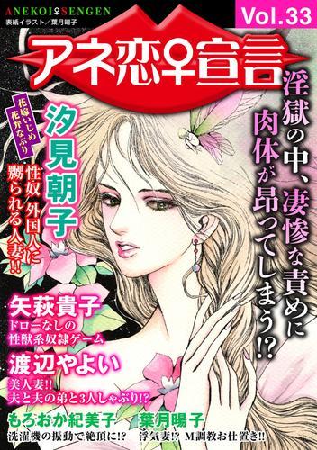 アネ恋♀宣言 vol. 漫画