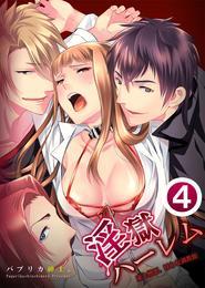 淫獄ハーレム~愛と憎悪、淫らな調教館 4 漫画