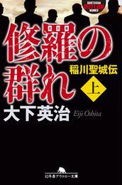 修羅の群れ 稲川聖城伝(上) 漫画