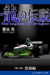 龍の伝説(3) 怒濤編 漫画