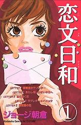 恋文日和 (1-3巻 全巻) 漫画